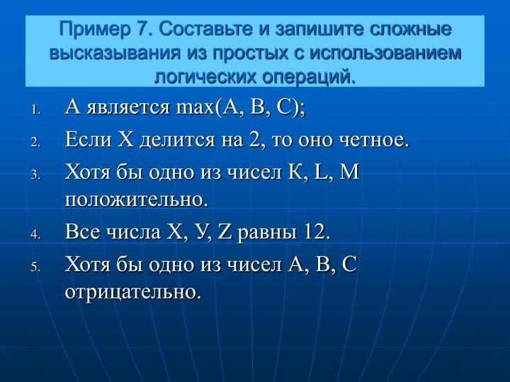 Пример 7. Составьте и запишите сложные высказывания из простых с использованием  логических операций.