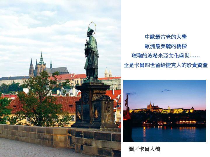 中歐最古老的大學