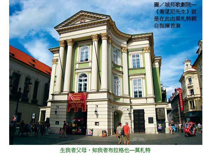 圖/城邦歌劇院
