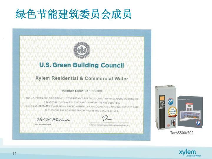 绿色节能建筑委员会成员