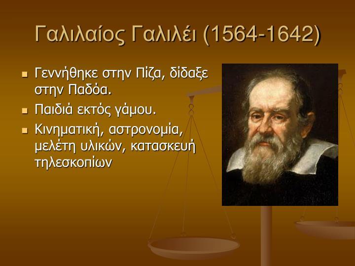 Γαλιλαίος Γαλιλέι (1564-1642)
