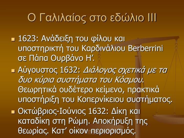 Ο Γαλιλαίος στο εδώλιο ΙΙΙ