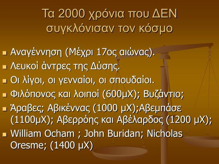 Τα 2000 χρόνια που ΔΕΝ συγκλόνισαν τον κόσμο