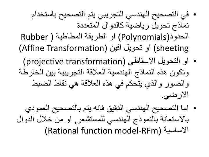 في التصحيح الهندسي التجريبي يتم التصحيح باستخدام نماذج تحويل رياضية كالدوال المتعددة الحدود(
