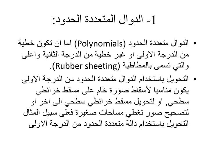 1- الدوال المتعددة الحدود: