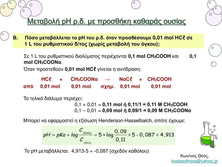 Μεταβολή pH ρ.δ. με προσθήκη καθαράς ουσίας