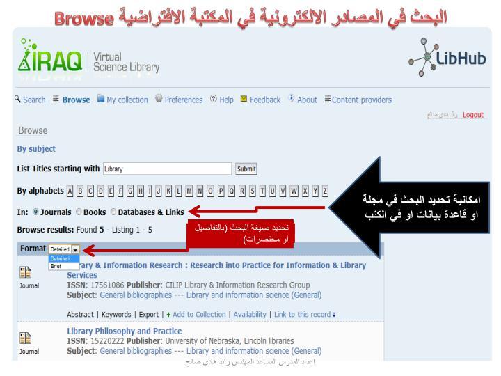 البحث في المصادر الالكترونية في المكتبة الافتراضية