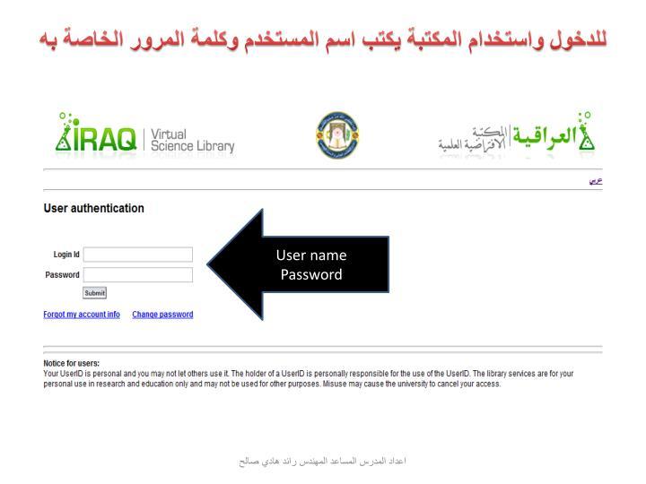 للدخول واستخدام المكتبة يكتب اسم المستخدم وكلمة المرور الخاصة به