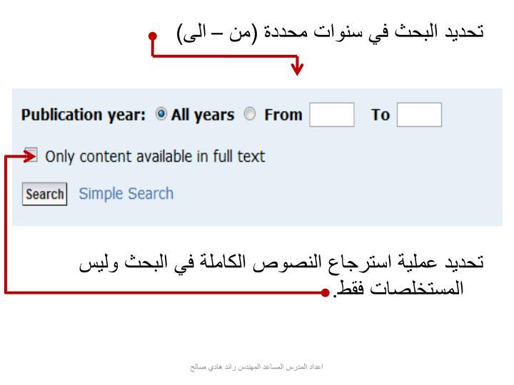 تحديد البحث في سنوات محددة (من – الى)