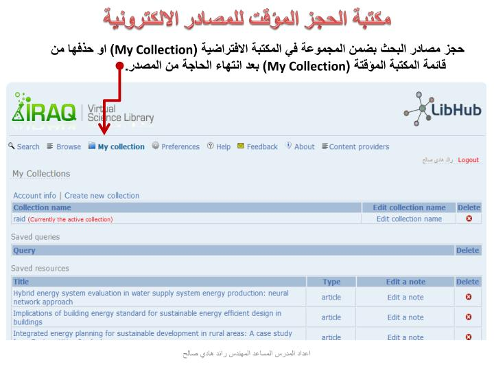 مكتبة الحجز المؤقت للمصادر الالكترونية