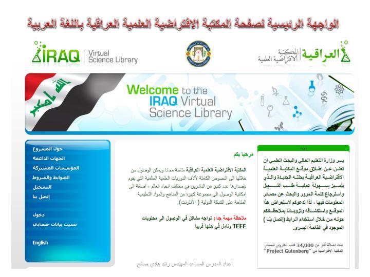 الواجهة الرئيسية لصفحة المكتبة الافتراضية العلمية العراقية باللغة العربية