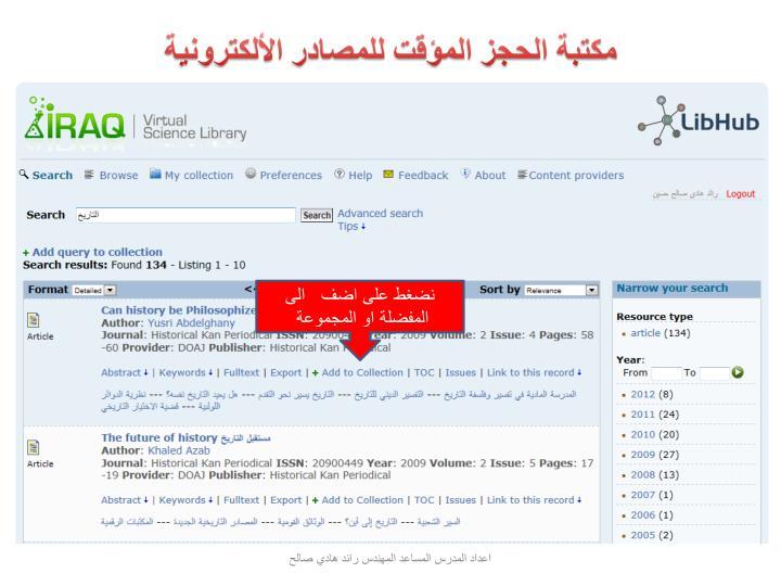 مكتبة الحجز المؤقت للمصادر الألكترونية