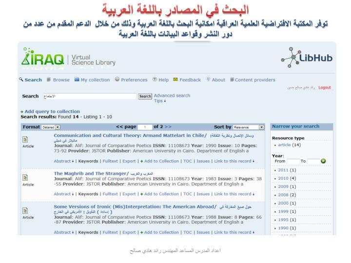 البحث في المصادر باللغة العربية
