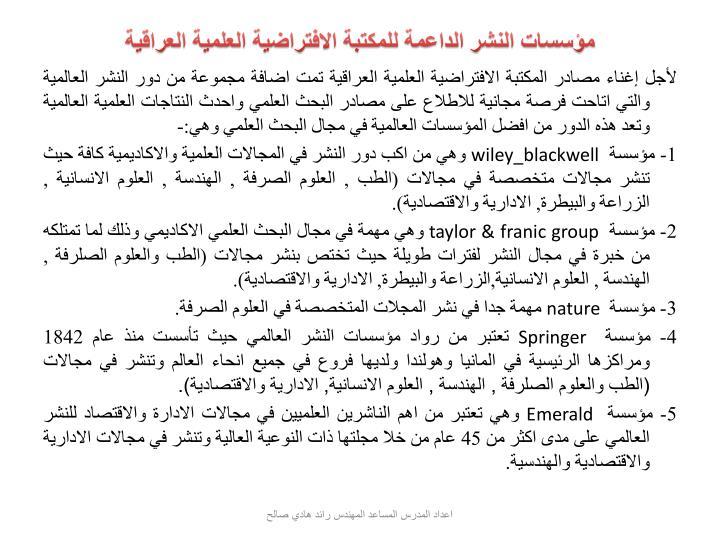مؤسسات النشر الداعمة للمكتبة الافتراضية العلمية العراقية