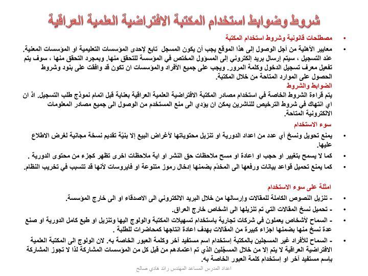 شروط وضوابط استخدام المكتبة الافتراضية العلمية العراقية