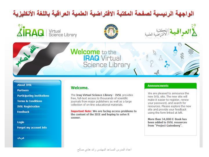 الواجهة الرئيسية لصفحة المكتبة الافتراضية العلمية العراقية باللغة الأنكليزية