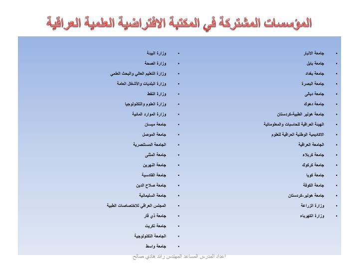 المؤسسات المشتركة في المكتبة الافتراضية العلمية العراقية