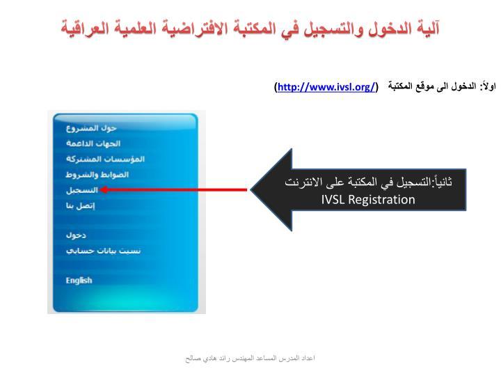 آلية الدخول والتسجيل في المكتبة الافتراضية العلمية العراقية