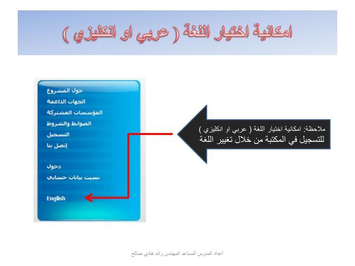 امكانية اختيار اللغة ( عربي او انكليزي )