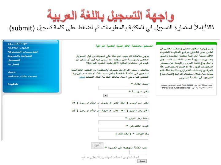 واجهة التسجيل باللغة العربية
