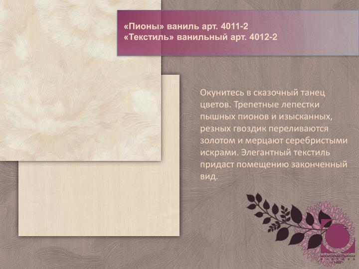 «Пионы» ваниль арт. 4011-2