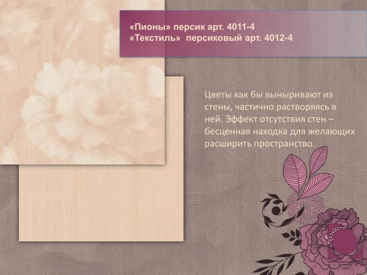 «Пионы» персик арт. 4011-4