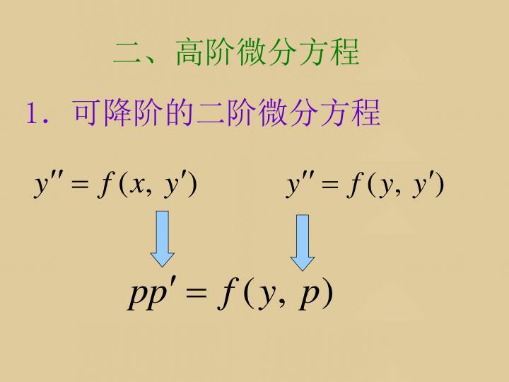 二、高阶微分方程