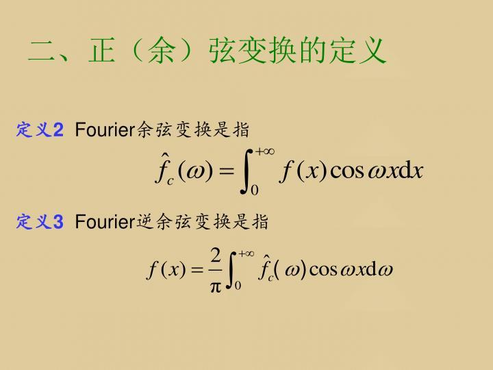 二、正(余)弦变换的定义
