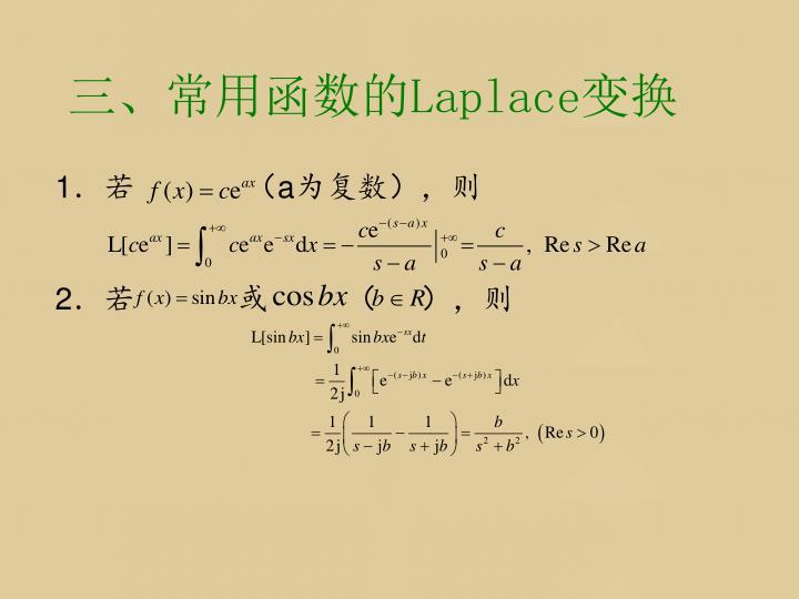 三、常用函数的