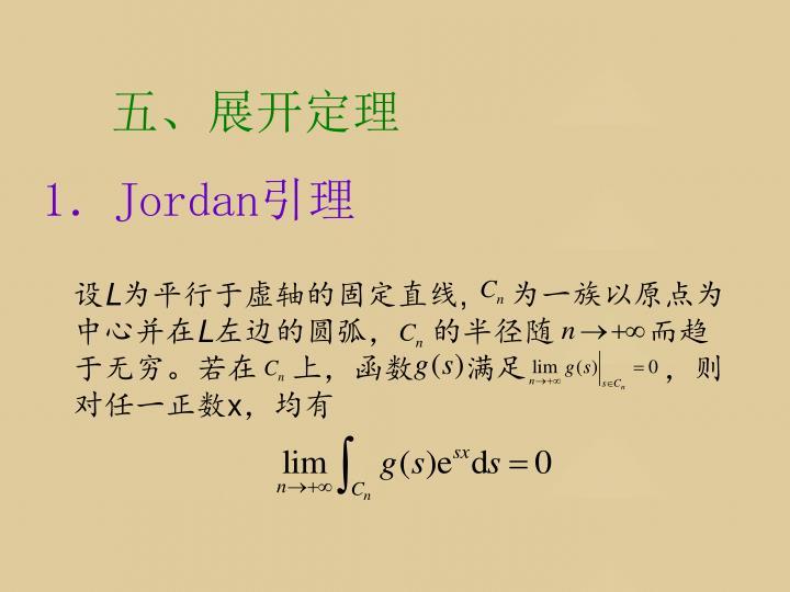 五、展开定理