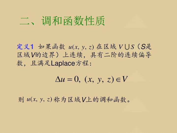 二、调和函数性质