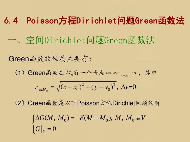 6.4  Poisson