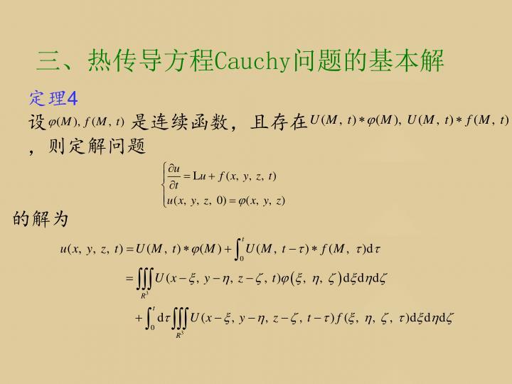 三、热传导方程