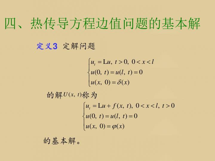 四、热传导方程边值问题的基本解
