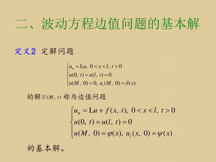 二、波动方程边值问题的基本解