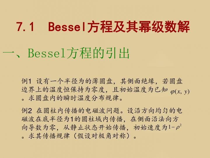 7.1  Bessel