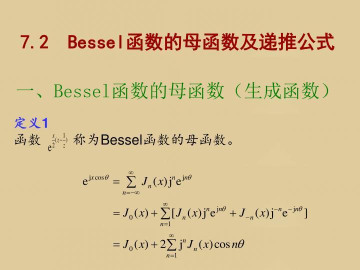 7.2  Bessel