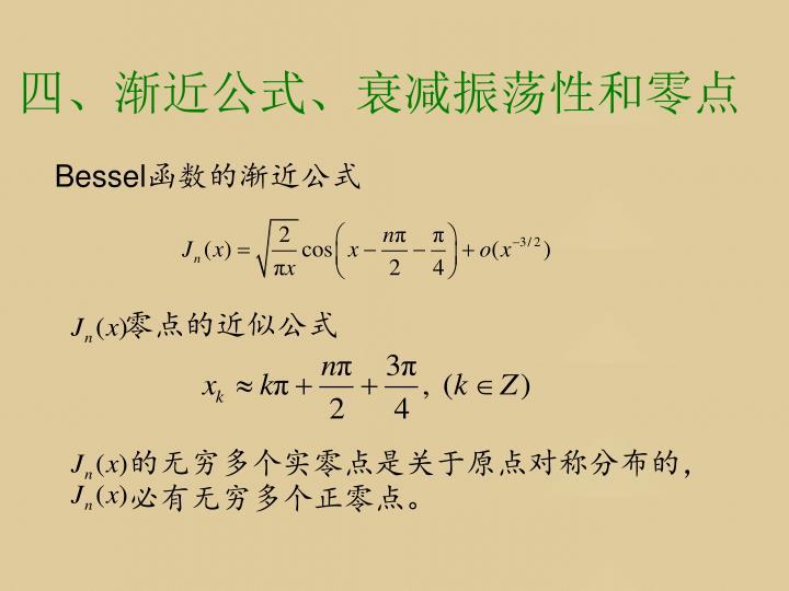 四、渐近公式、衰减振荡性和零点