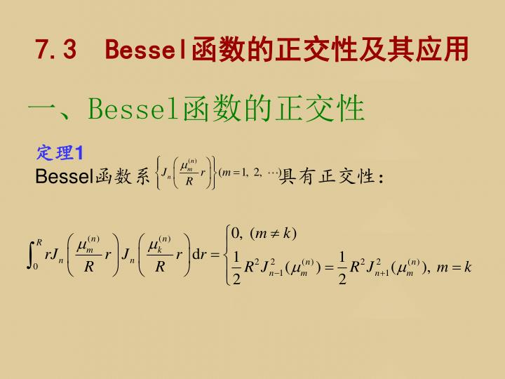 7.3  Bessel