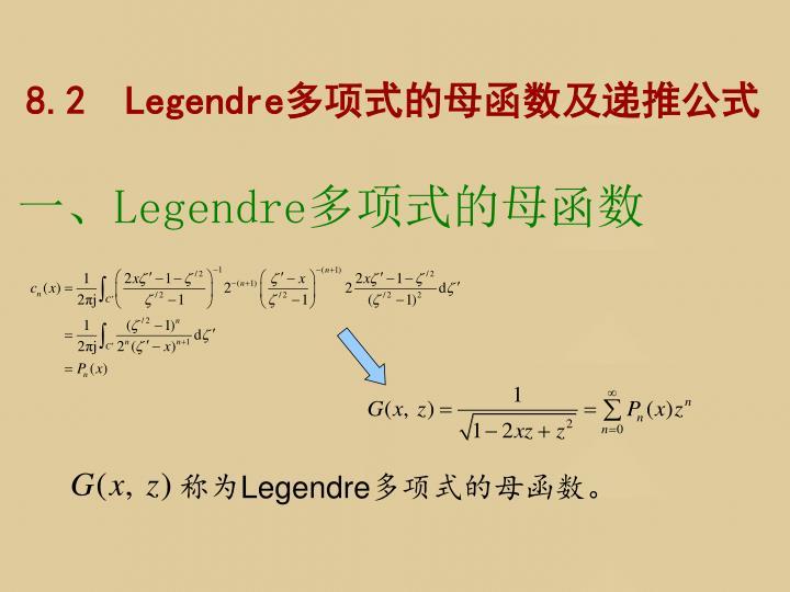 8.2  Legendre