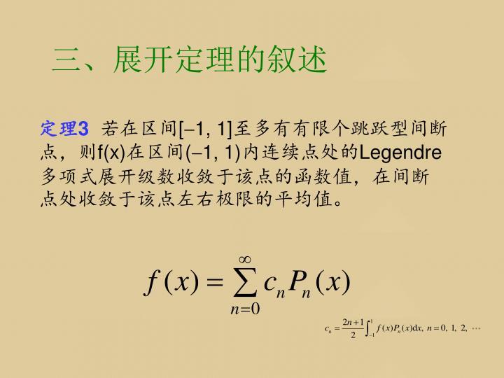 三、展开定理的叙述