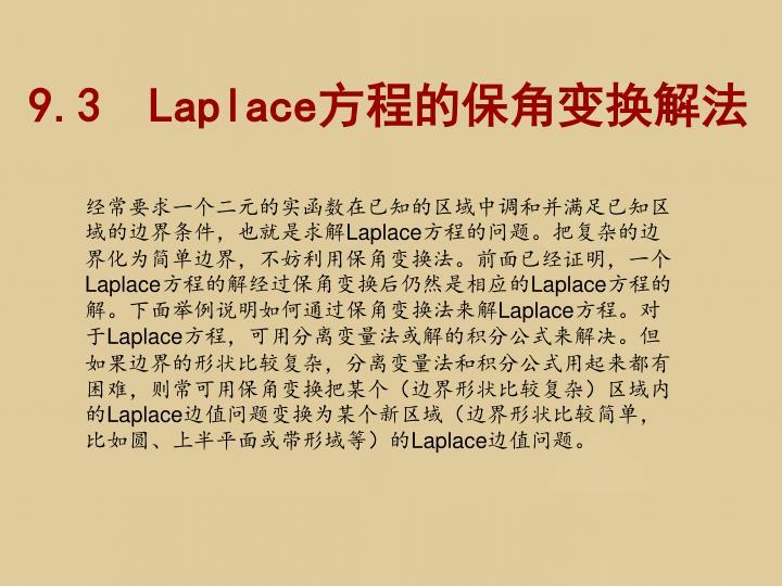 9.3  Laplace