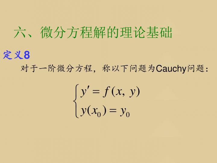六、微分方程解的理论基础
