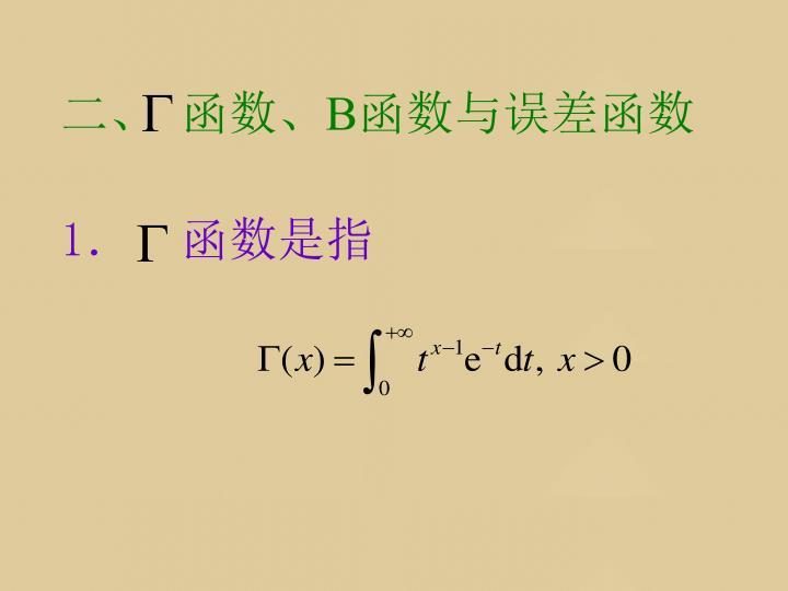 二、 函数、