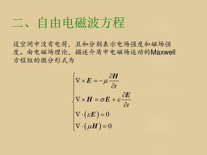 二、自由电磁波方程