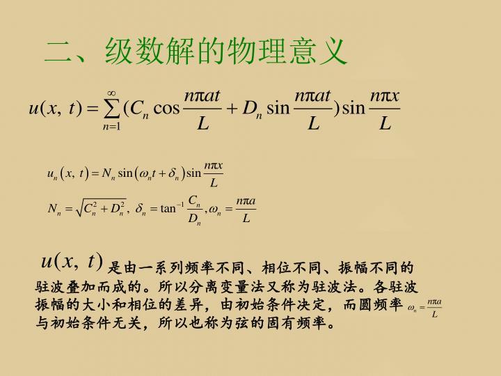 二、级数解的物理意义