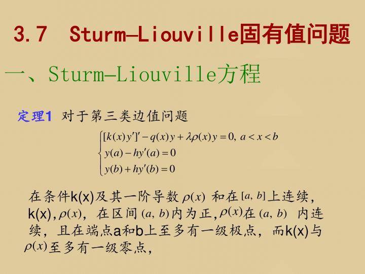 3.7  Sturm