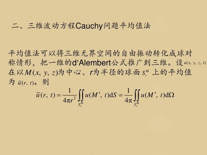 二、三维波动方程