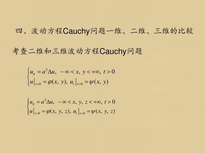 四、波动方程