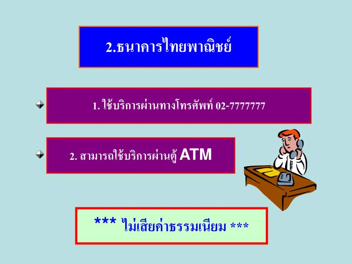 2.ธนาคารไทยพาณิชย์